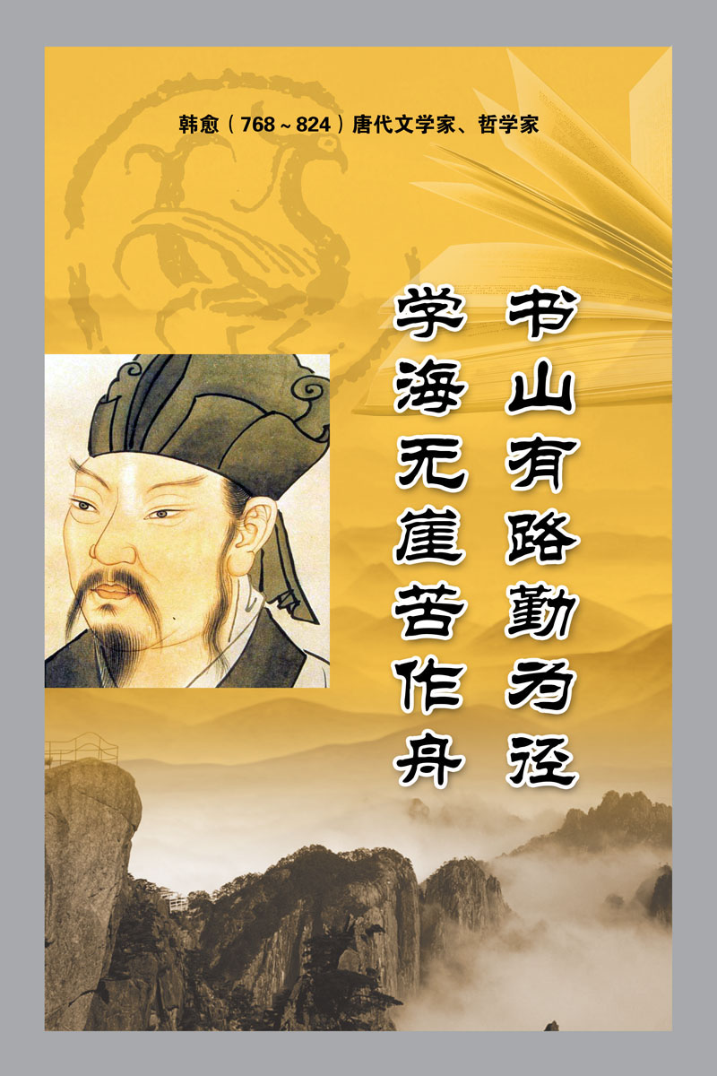 海报展板卓画家居饰品G93/70名人名言版面古代韩愈文学哲学家印制