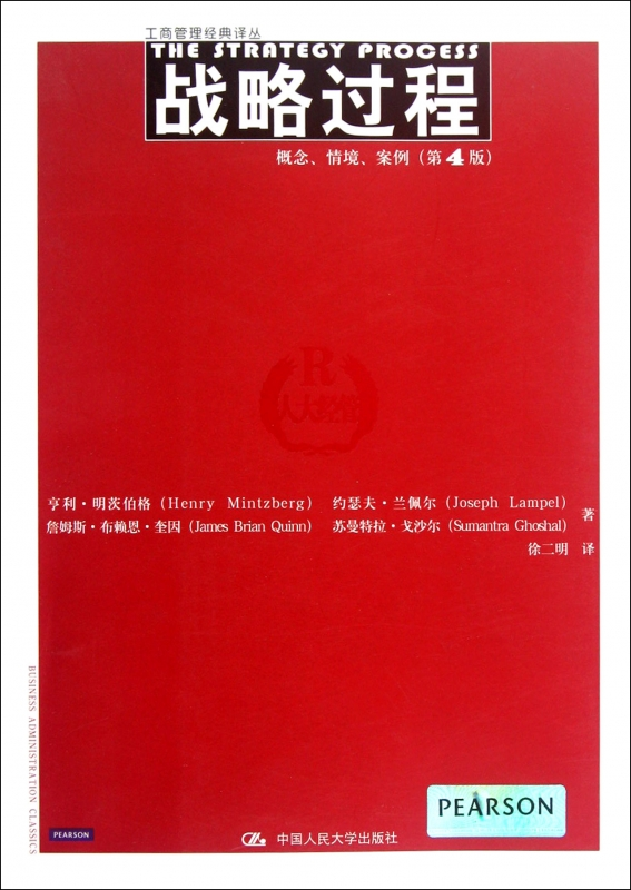 【正版包邮】战略过程(概念情境案例第4版)/工商管理经典译丛