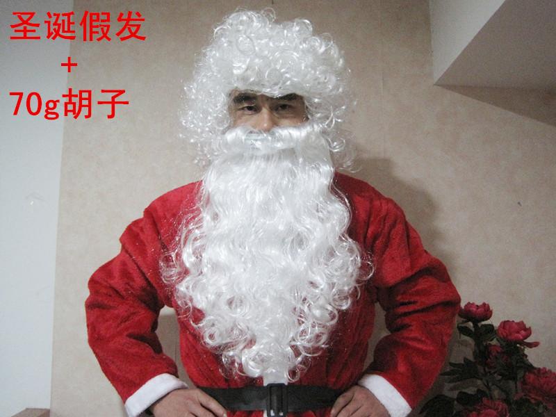 Набор Рождество старый человек, одетый, как Санта-Клауса борода Парики бороды Санта парик и бороды