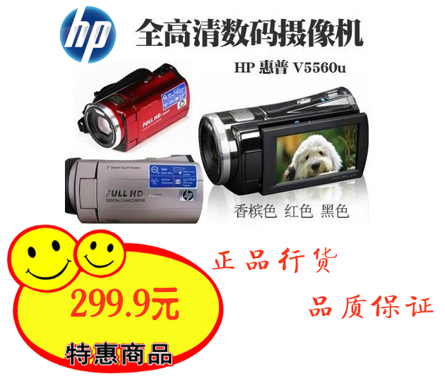 HP / HP v5560u digital camera HD home genuine goods special price