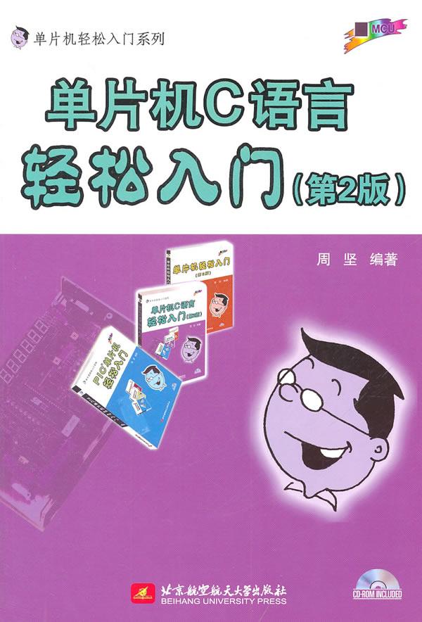 正版现货 单片机C语言轻松入门(第2版)(内1张) 以80C51单片机为例,介绍如何使用C语言编写单片机程序 单片机入门教程书籍