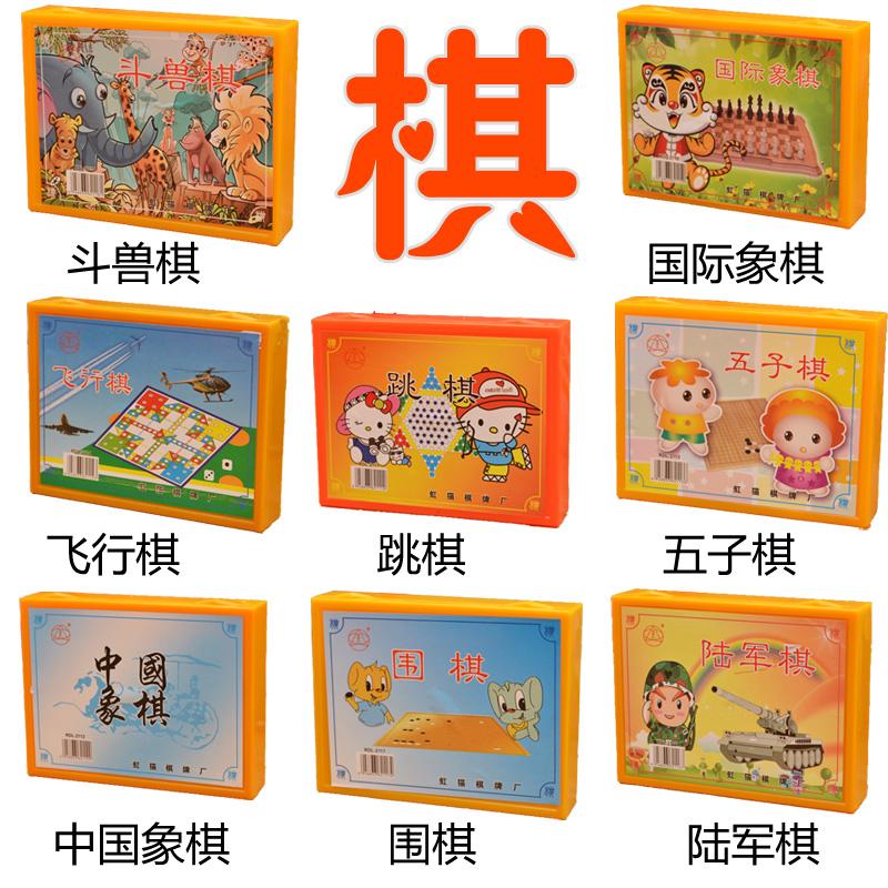 学生游戏棋飞行棋跳棋斗兽棋 国际象棋中国创意儿童益智棋类玩具