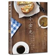 小食光(101份咖啡館人氣餐點家中的悠閑小食時光) 烹飪飲食書籍  lacuisine著 烹飪美食 烘焙甜品菜譜書籍