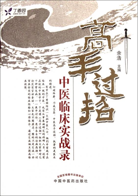 高手过招(中医临床实战录)  正版书籍 木垛图书