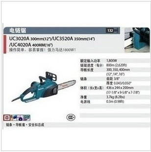Japan Makita Makita electric chain saws UC3520A 350mm 14 inch 1800W