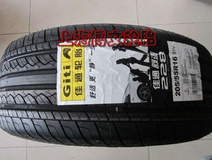Giti Tire 205 / 55R16 91v 228 pattern JAC with Wyatt Pinnacle Shanghai free installation