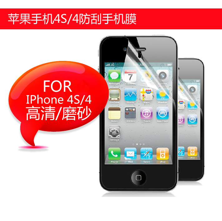 手机膜苹果4代手机膜 iPhone4贴膜高清膜磨砂防指纹屏保膜ipone4s