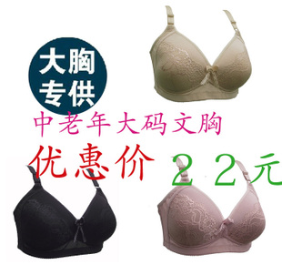 Large size bra large cup bra side income middle aged fat MM underwear bra bra no rims Specials BS03