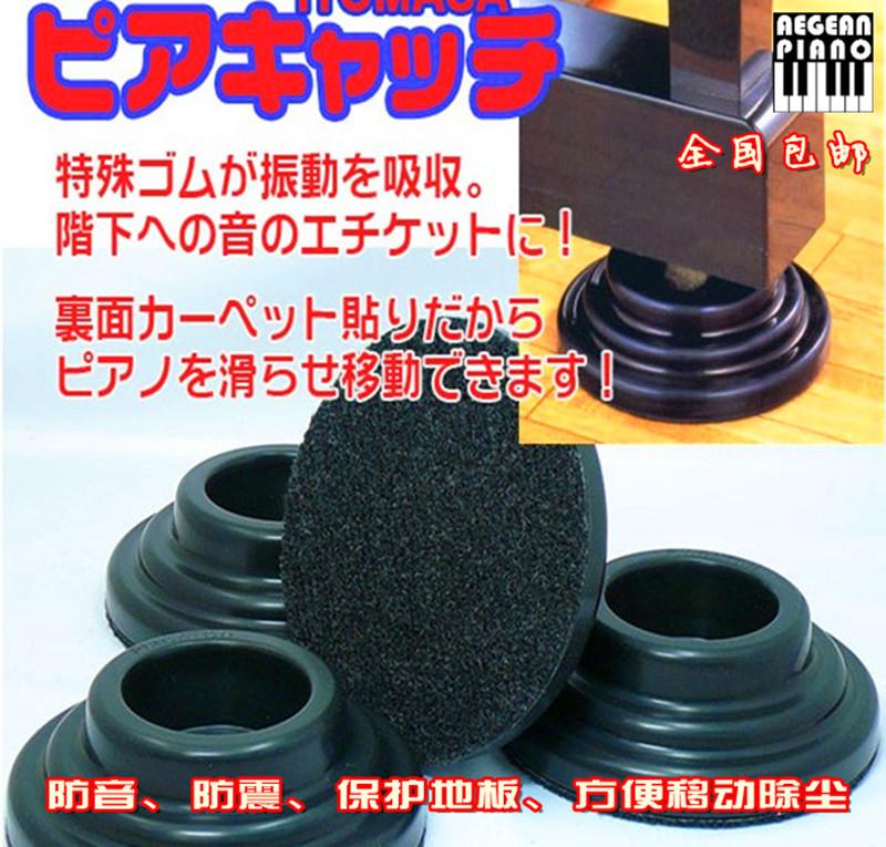 Бесплатная доставка япония популярность музыкальные инструменты пианино тахта противо звук ударопрочный защита этаж расслабленный мобильный пианино пыль