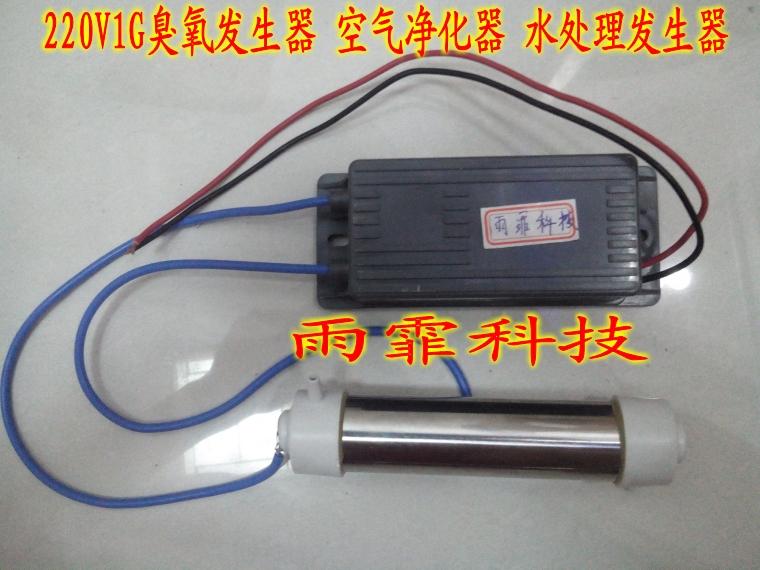 Обеспечение качества + 220V1g трубчатые озон Генераторы озона трубки (комплект) воздуха очистители дополнение к формальдегиду