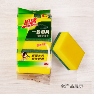 3M Scotch Brite scouring pad scouring sponge cloth dish cloth dishwashing cloth cleaning cloth rag five loaded nonstick oil G6215