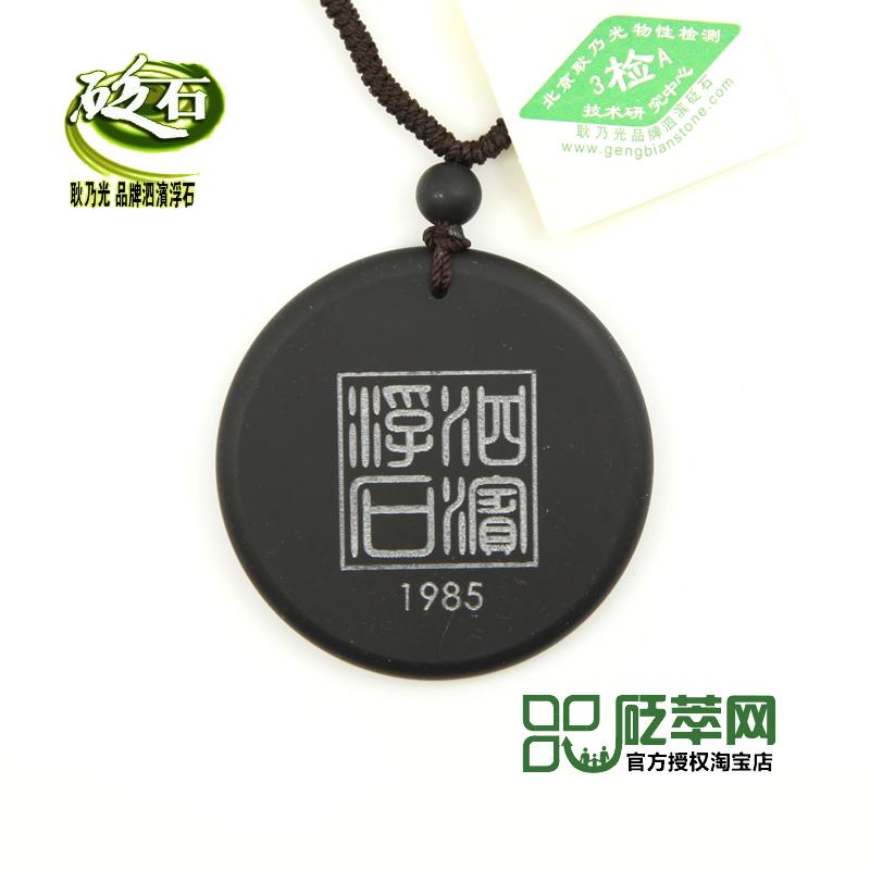Geng naiguang Си бин пемзой Peja, SI-Бен Бянь камень подвеска/кулон модной одежды для длительного времени для улучшения микро через