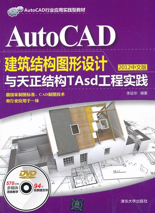 包邮/AutoCAD建筑结构图形设计与天正结构TAsd工程实践 2012中文版 天正建筑软件标准教程 autocad2012从入门到精通教程书籍 教材