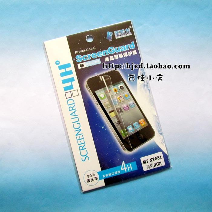 摩托罗拉MB525 ME525 XT531 XT615 手机贴膜 保护贴 屏保 保护膜