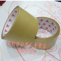 Paper tape Kraft tape 6.0CM*15Y sealing box with cowhide tape 6.0CM sealing Tape
