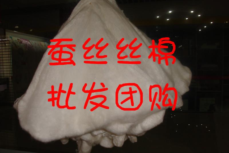 特价被子床褥子桑蚕丝 丝棉 棉兜 木棉 柞蚕 化纤填充物 量大优惠