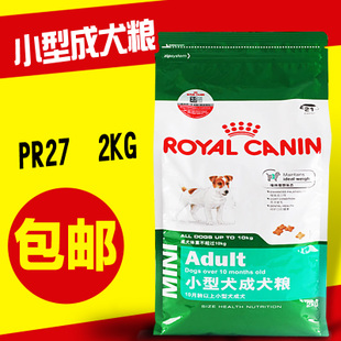 Royal PR27 small dogs Universal Adult Dog Food 2kg dog food staple food 25 provinces