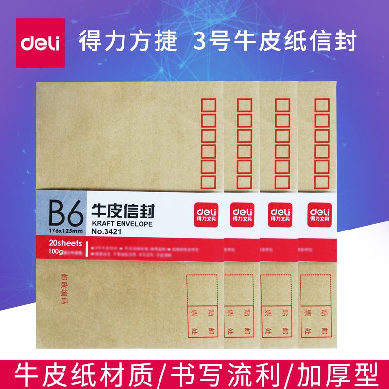 Компетентный воловья кожа конверт 3421 круто 3 количество B6 почта офис конверт международный конверт 176*125 20 месяцы / пакет