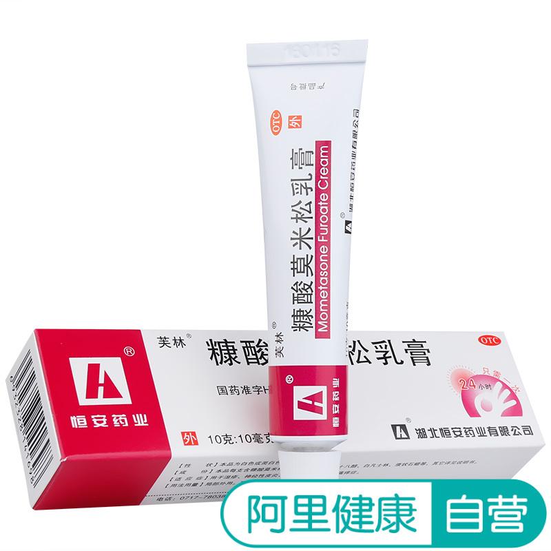 芙林糠酸莫米松乳膏10g神经性皮炎湿疹 皮肤瘙痒症 药品