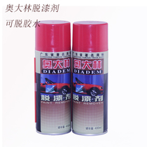 Odalin Paint Removal Agent to glue 502 to remove nitro paint polyester paint lacquer stripping type paint removal agent