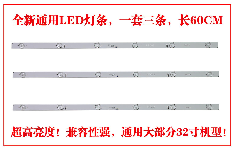 全新通用32寸 TCL 创维 康佳 长虹 液晶电视屏 LED背光灯条