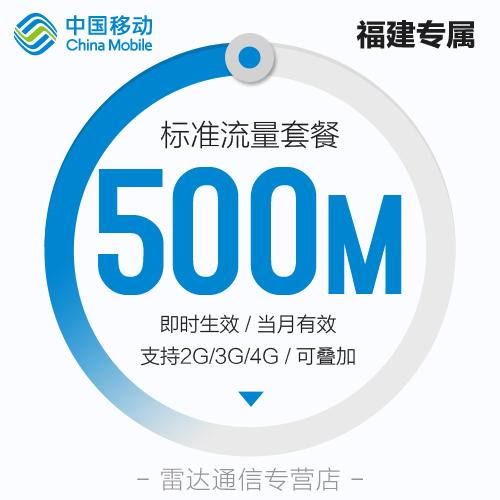 福建移動省內流量 500MB流量包 手機流量疊加包 3g4g流量充值