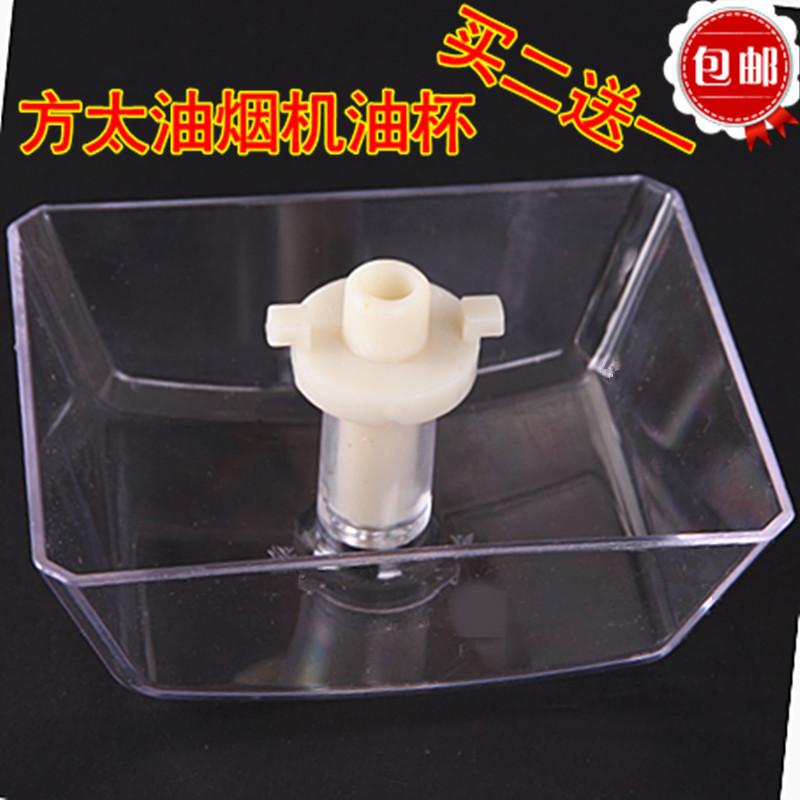 方太油烟机油杯CXW-189-EH11D/04/16Q/5/22/QE方太油烟机配件油盒