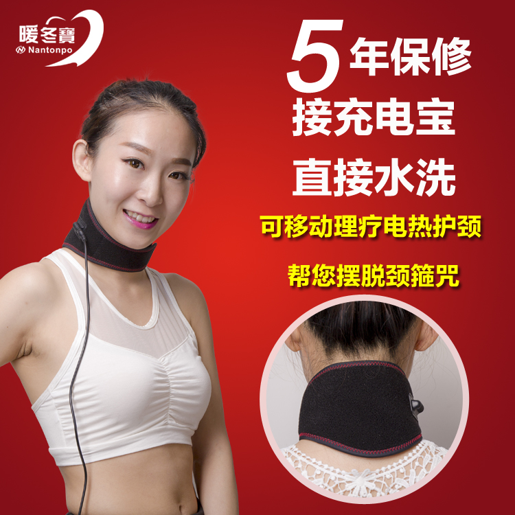 USB充电加热护肩护颈带电热睡觉落枕脖子颈肩颈椎保暖热敷护颈套