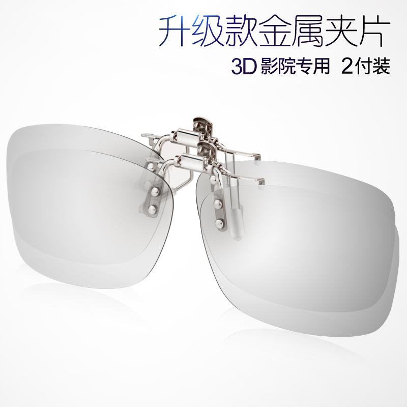 3d очки клип imax Reald нет вспышки стиль поляризующий 3D глаз клип общий близорукость 3d очки фильм специальный