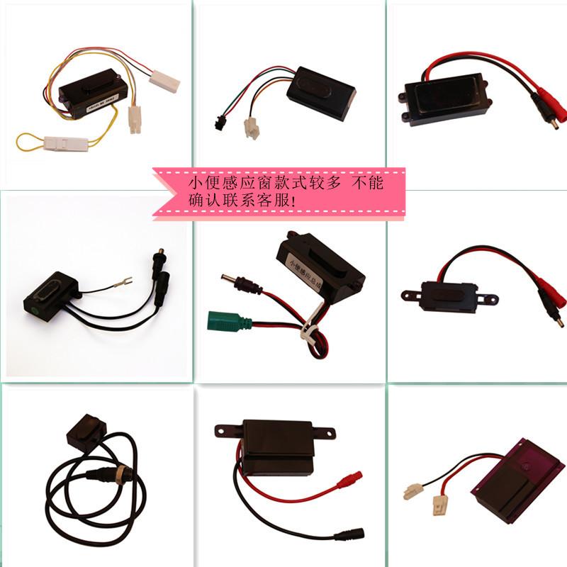 小便感应窗 感应洁具线路板 红外线小便斗感应器探头6V配件