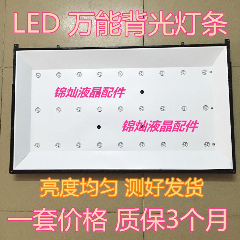 万能通用32寸TCL创维康佳长虹液晶电视屏LED背光灯条组装电视灯