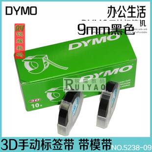 Original Delta DYMO 9mm black 3D manually label tape with a molded ribbon belt 5238 09