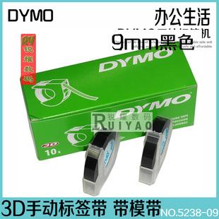 Оригинал Дельта DYMO 9мм черный 3D пометить вручную ленты с формованной ленты ремня 5238-09