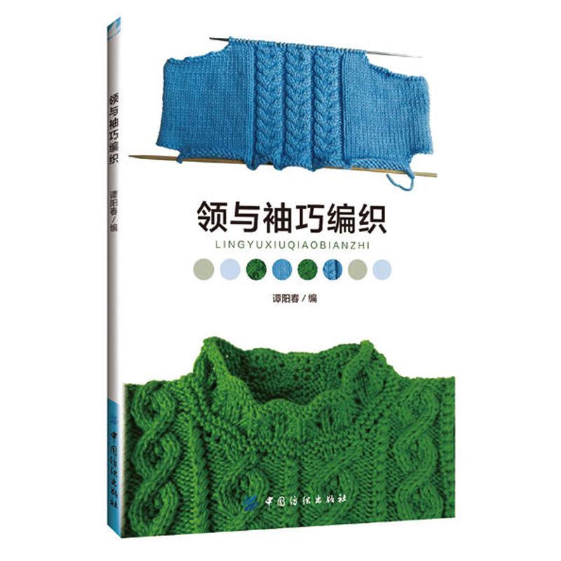 领与袖巧编织 织毛衣教程 毛衣编织书籍大全花样 毛衣领口袖口编织方法技巧花样书籍 领子的织法 各种袖子的织法 手工编织毛衣入门