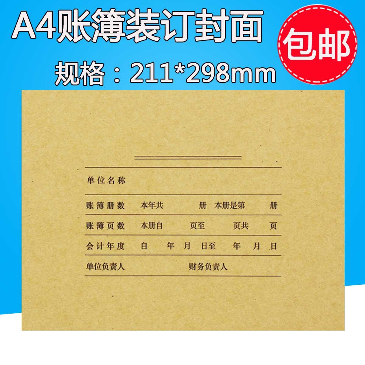 Проводка книга передняя крышка проводка книга передняя крышка A4 размер может считать счет страница счет кожа следующий хорошо проводка книга крафт использование друг общий