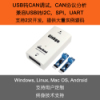 USB to CAN bus adapter / analyzer module is compatible with USB-I2C / SPI / GPIO / UART / ADC