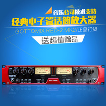 Gottomix redtwo MKII2 Dual-channel tube microphone Red two amplifier power supply box