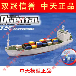Zhongtian Miniature B008 & ldquo; Vostok & rdquo; container ship electric power assembly Miniature boats Miniature