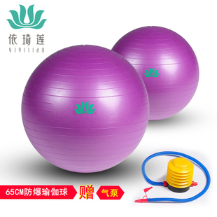 According to Qi Lin yoga ball fitness ball thickening of explosion proof 65cm pregnant women lose weight yoga ball ball ball the environmental movement
