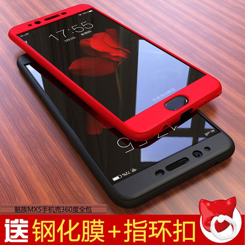 魅族MX5手机壳新款全包边潮牌网红款魅蓝5/5s/6保护套磨砂mx6创意男女款防摔