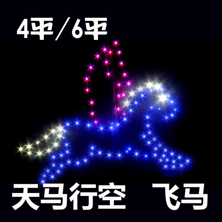 夏季夜光风筝 天马行空 飞马风筝 4平/6平 送硬壳包充电器锂电池