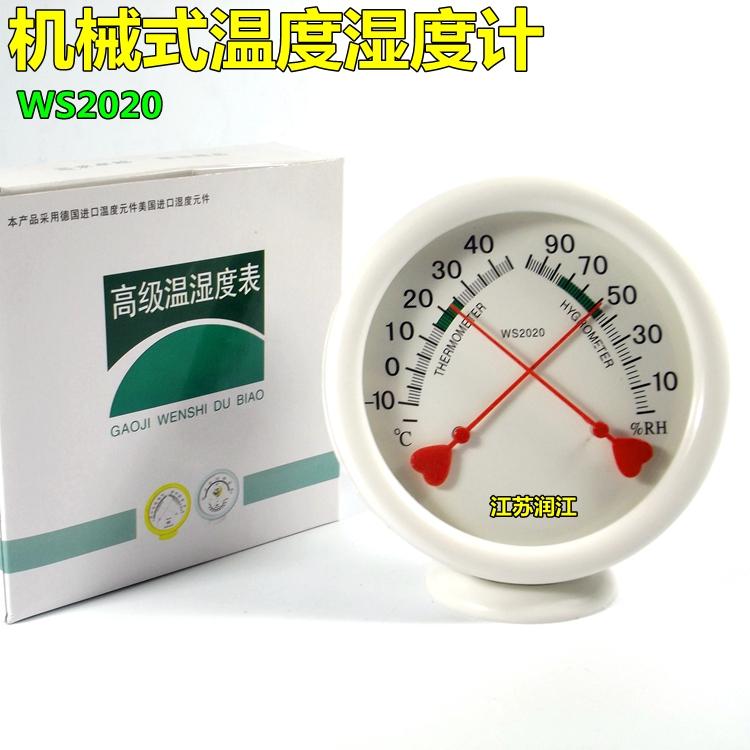 干湿温度计 家用药店办公室仓库温度湿度计 温湿度表圆盘可挂可放