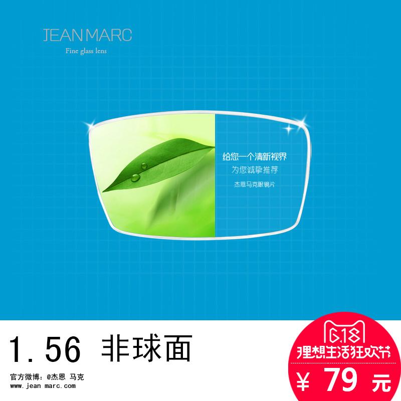 1.56非球麵近視鏡片加硬加膜樹脂 UV400防紫外線鏡片 兩片