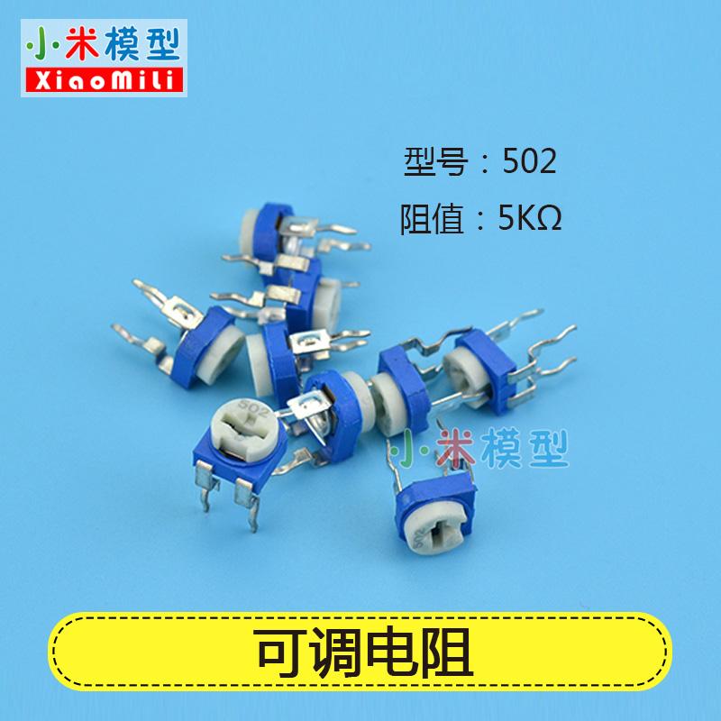 502蓝白可调电阻 限流电子元器件 电阻 卧式 可调电位器 1包10只
