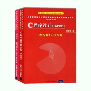 全2册包邮【送源代码】 C语言...