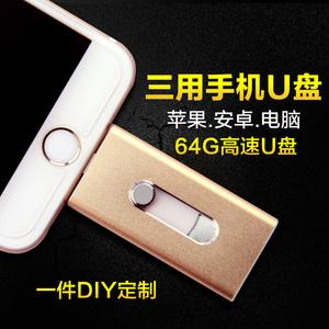 苹果手机u盘64G OTG安卓手机电脑三用u盘IPhone/IPad苹果优盘