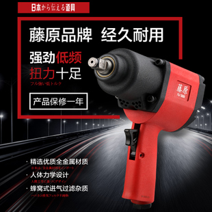 Fujiwara genuine pneumatic wrench 1 2 small wind machine gun large torque wrench pneumatic tool automobile tire removal