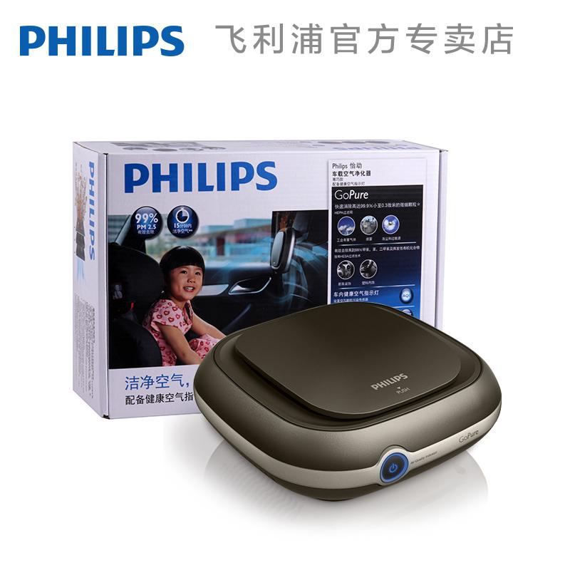 飞利浦 汽车车载空气净化器CP200 airmax除异味甲醛雾霾PM2.5车用
