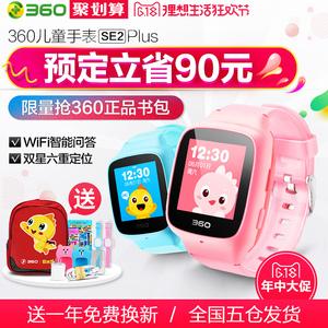 360兒童電話手表se2plus智能男女學生gps定位插卡防水手環3代包郵