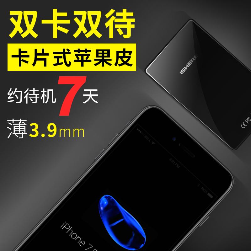 苹果皮双卡双待神器 7plus手机双享号苹果8副卡 iPhone6s通用配件